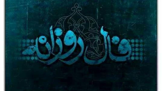 فال روزانه یکشنبه 12 آبان 98 +فال حافظ و فال تولد 98/08/12