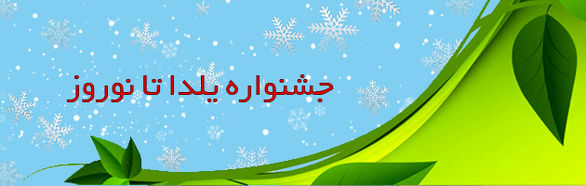 جشنواره یلدا تا نوروز بیمه ما