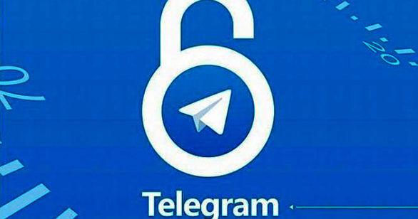 جزئیات رفع فیلتر تلگرام