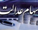 ارزش روز سهام عدالت سه شنبه 15 مهر