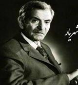 دست نوشته جالب و دیده نشده از استاد شهریار + عکس