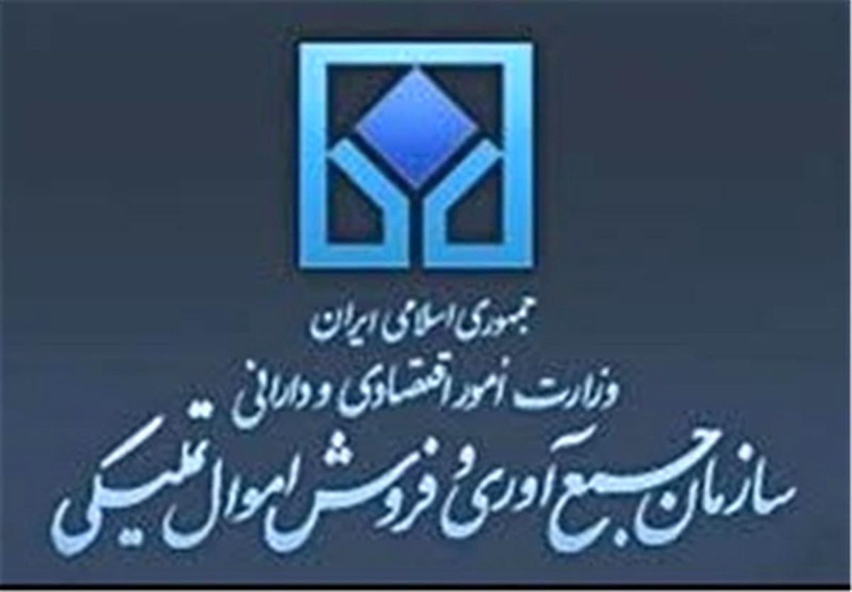 انتشار جزئیات آگهی مزایده سراسری املاک و مستغلات سازمان اموال تملیکی