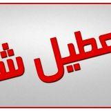 مدارس شیراز سهشنبه 17 دی تعطیل است