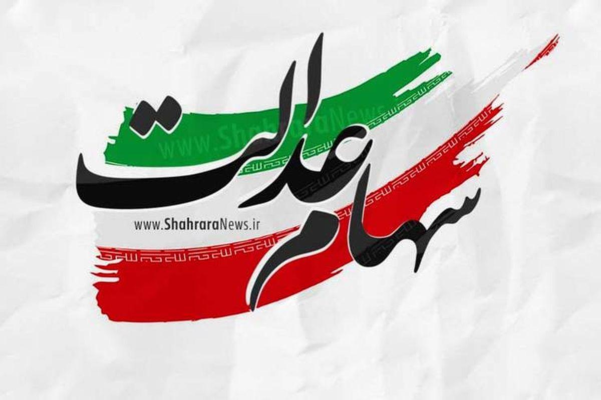 ارزش روز سهام عدالت پنجشنبه 15 آبان