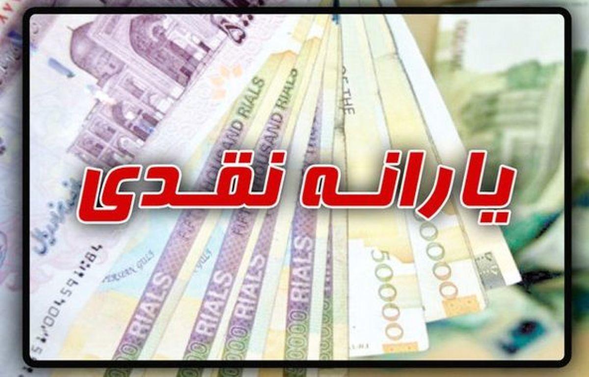 پرداخت یارانه نقدی جدید قطعی شد   چه کسانی مشمول می شوند؟
