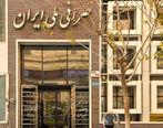 سایت صرافی ملی از دسترس خارج شد