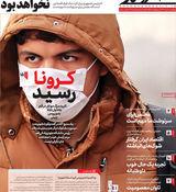 تنها روزنامه ایران که کرونا را تیتر یک کرد +عکس