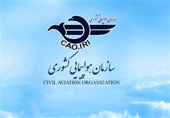 بیانیه سازمان هواپیمایی درباره یک فایل صوتی