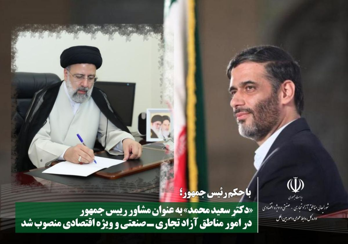 دکتر سعید محمد به عنوان مشاور رییس جمهور منصوب شد