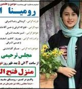 رومینا اشرفی | آخرین خبر از پدری که سر دختر 13 ساله را با داس زد + فیلم