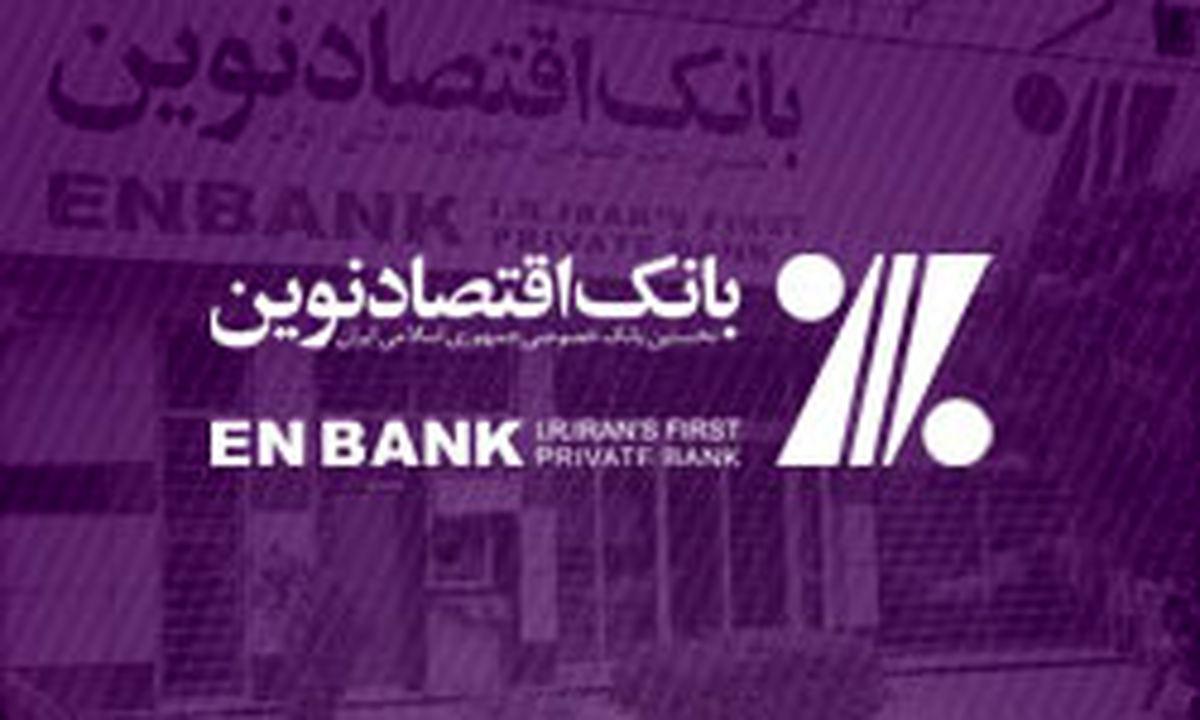 جابجایی شعبه طالقانی اهواز بانک اقتصادنوین