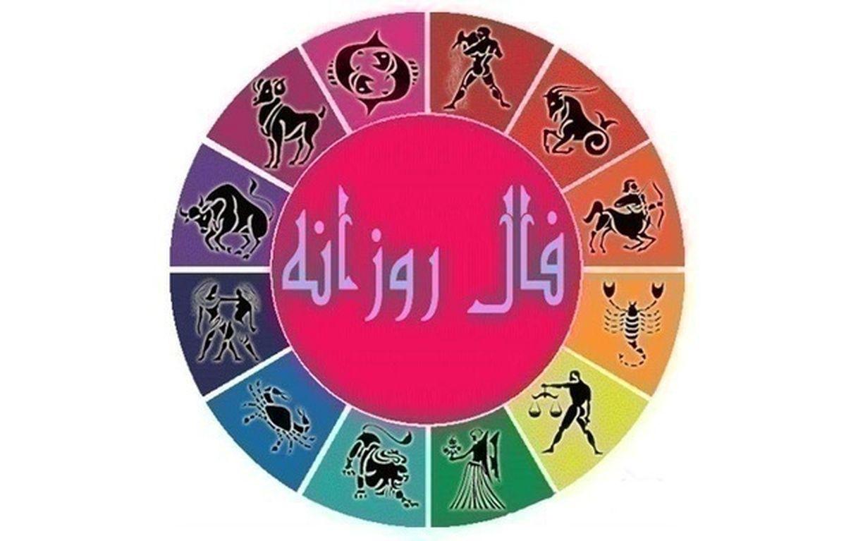 فال روزانه امروز شنبه 1 خرداد