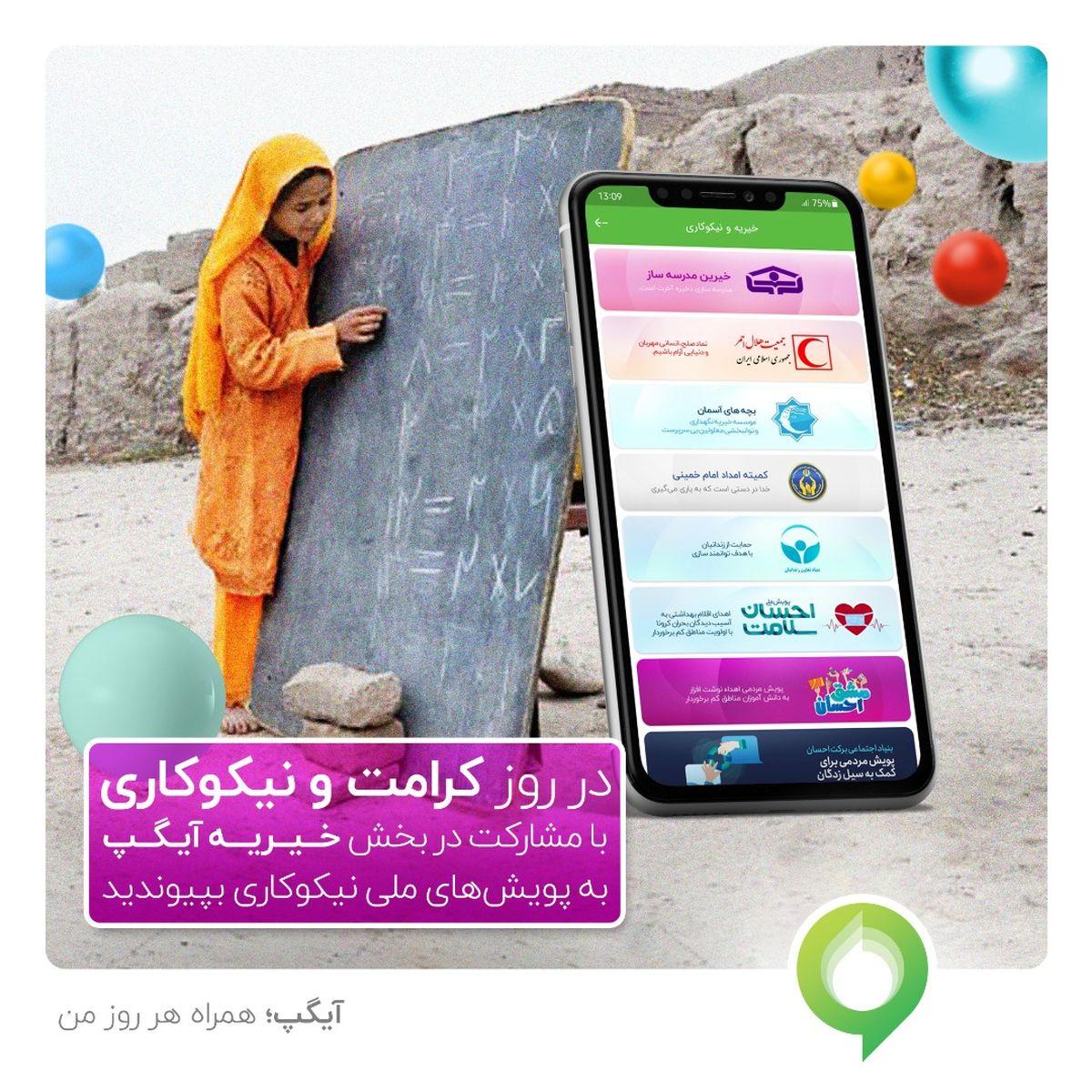 """رمضان فرصتی برای """"کمک های مومنانه"""""""