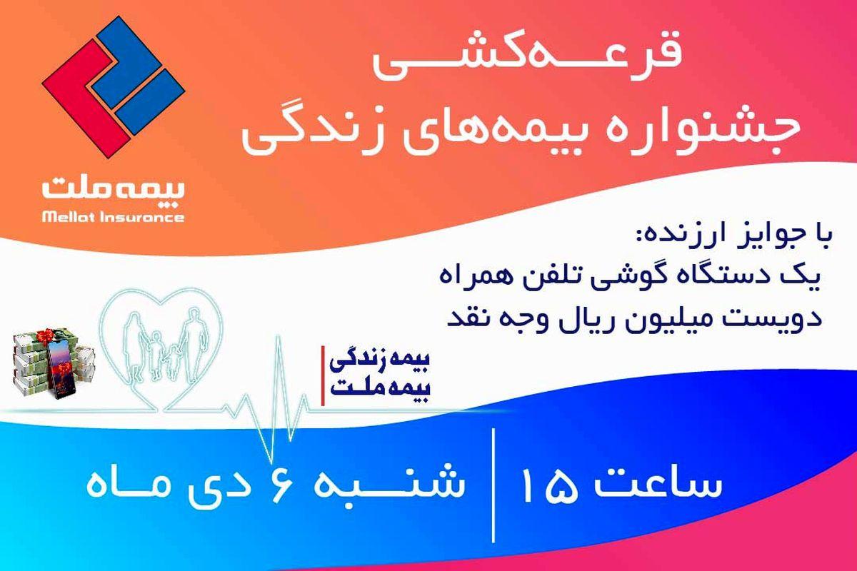 برگزاری قرعهکشی جشنواره بیمههای زندگی بیمه ملت با جوایز ارزنده