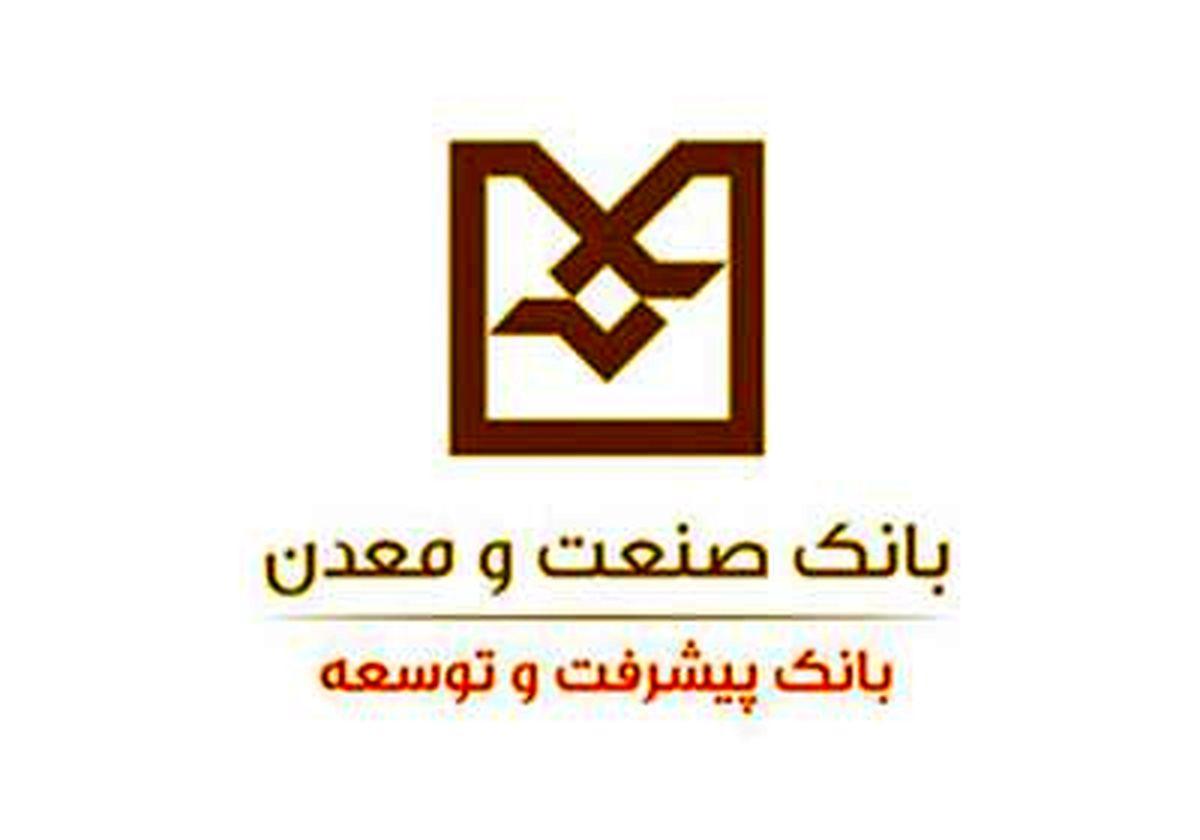 مدیرعامل بانک صنعت و معدن به استان کرمانشاه سفر می کند