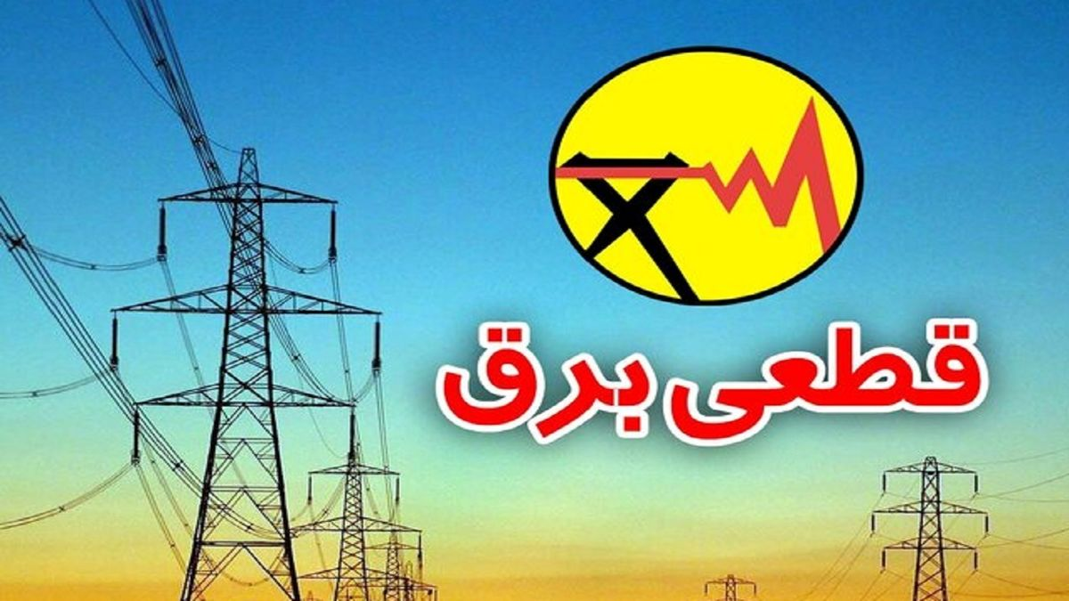 علت قطعی برق چیست؟