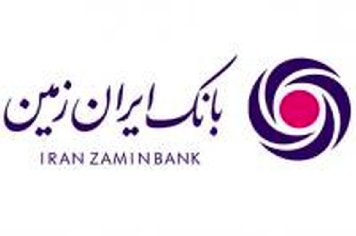 فروش اوراق گواهی سپرده مدتدار ویژه سرمایهگذاری (عام) در بانک ایران زمین