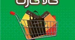 خرید اقساطی کالا ، با کالا کارت بانک مهر ایران