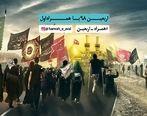 پیام امیدبخش همراه اول برای  رفع نگرانی زائران اربعین