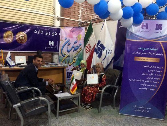 حضور بیمه سرمد در چهارمین نمایشگاه سراسری صنایع دستی بیرجند