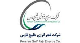 هشتمین کارگروه پسآب هلدینگ خلیج فارس در شرکت فجر انرژی خلیج فارس برگزار شد