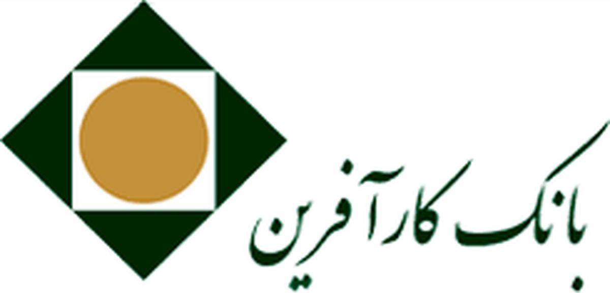 رونمایی بانک کارآفرین از طرح تسهیلاتی ثمرآفرین
