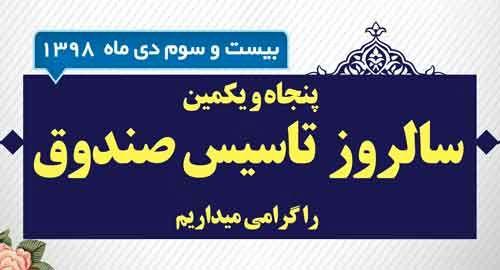 پیام علی جباری به مناسبت سالروز تاسیس صندوق تامین خسارتهای بدنی