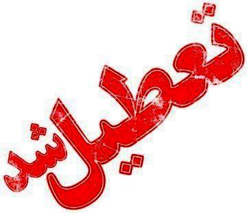 تعطیلی مدارس چهارشنبه 13 آذر