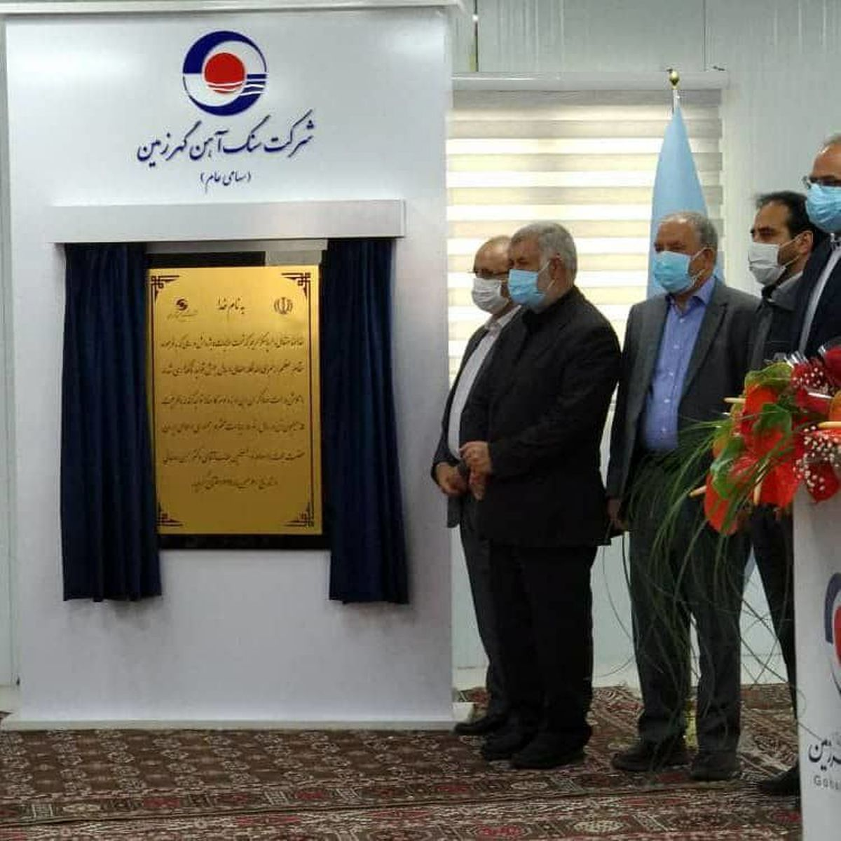 کارخانه گندله سازی گهرزمین با حضور ویدئو کنفرانسی رئیس جمهور افتتاح شد