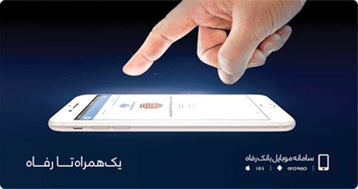 توسعه خدمات سامانه موبایل بانک رفاه کارگران