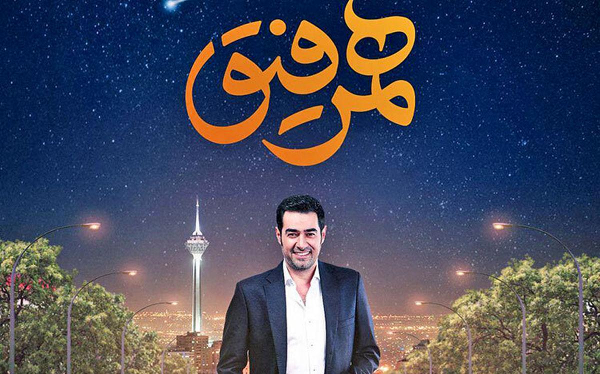 رقص شهاب حسینی و شبنم مقدمی در برنامه همرفیق + فیلم