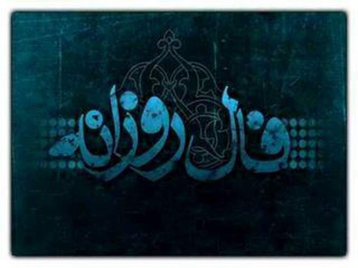 فال روزانه چهارشنبه 3 دی 99 + فال حافظ و فال روز تولد 99/10/03