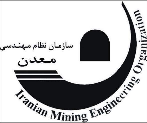 تصویب سند استراتژی نظام مهندسی معدن در جهت بهبود عملکرد این سازمان