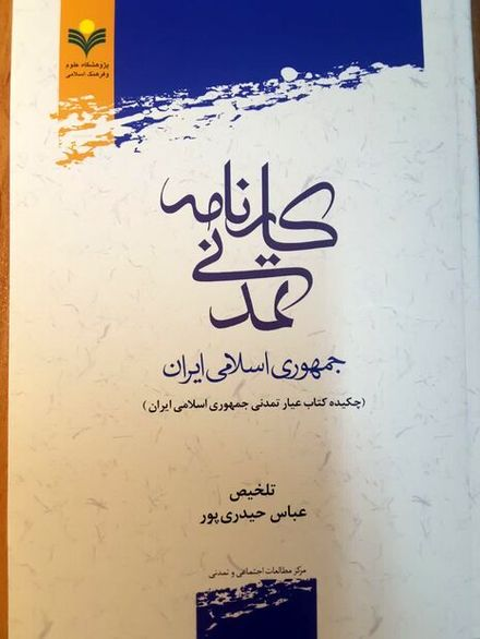 کارنامه تمدنی جمهوری اسلامی ایران منتشر شد