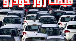 قیمت خودرو پنجشنبه 98/12/1 + جدول