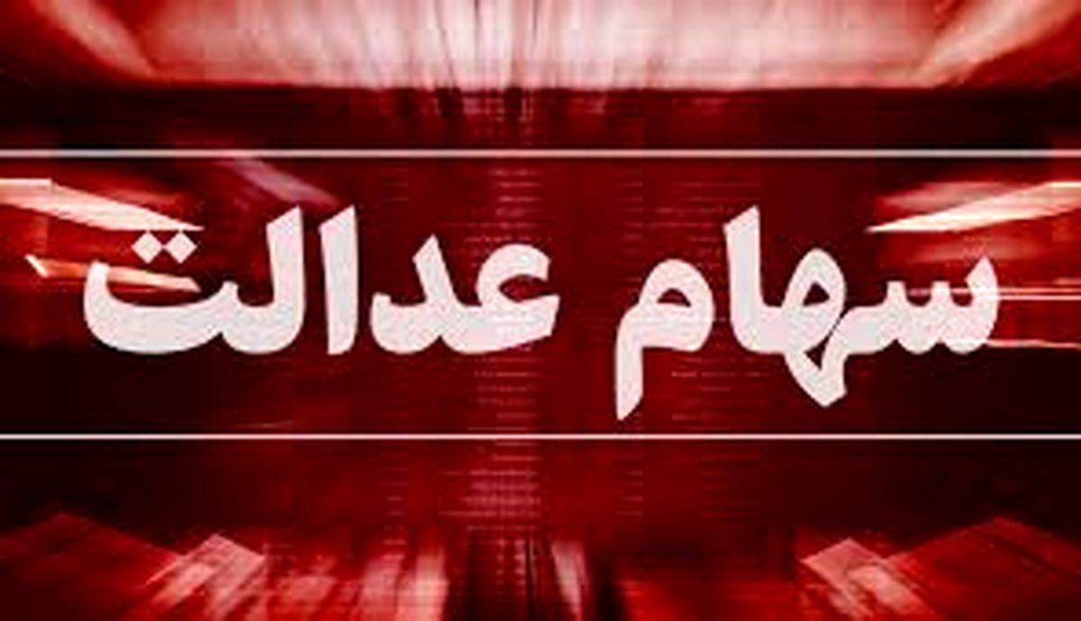 ارزش روز سهام عدالت سه شنبه 4 خرداد
