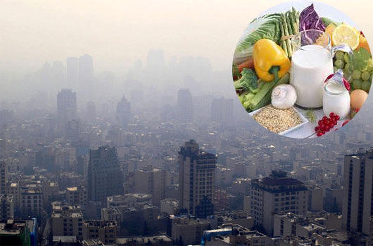 در زمان آلودگی هوا چه بخوریم چه نخوریم