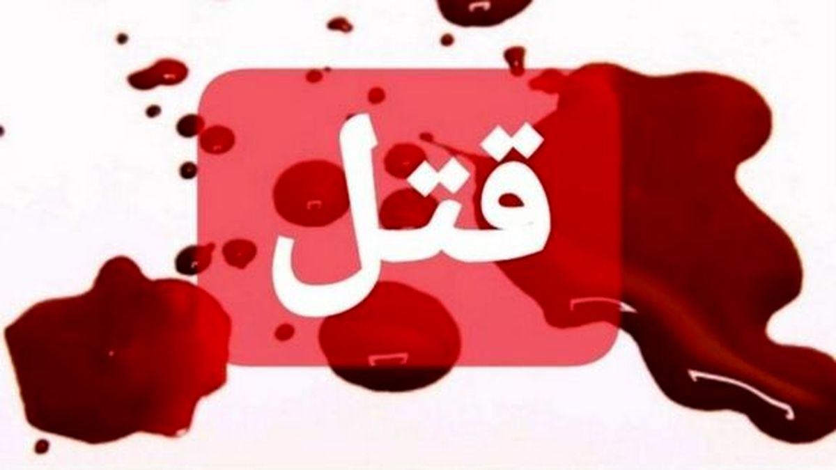 داماد ۵ نفر از اعضای خانواده همسرش را کشت