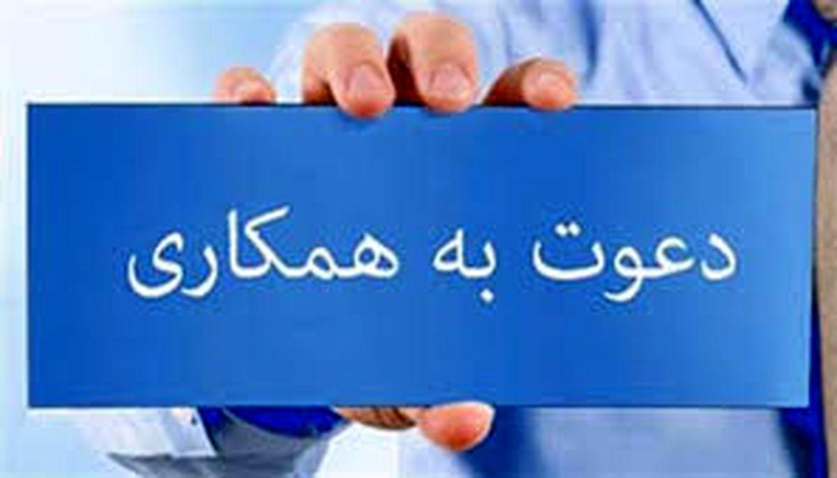 دعوت به همکاری با بانک کارآفرین در شهر تهران