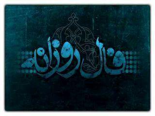 فال روزانه دوشنبه 5 اسفند 98 + فال حافظ و فال روز تولد 98/12/05