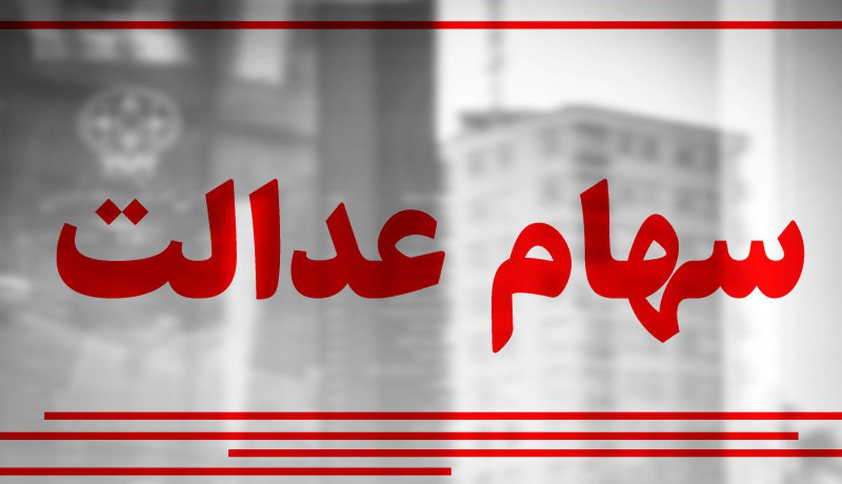 ارزش روز سهام عدالت یکشنبه 2 شهریور