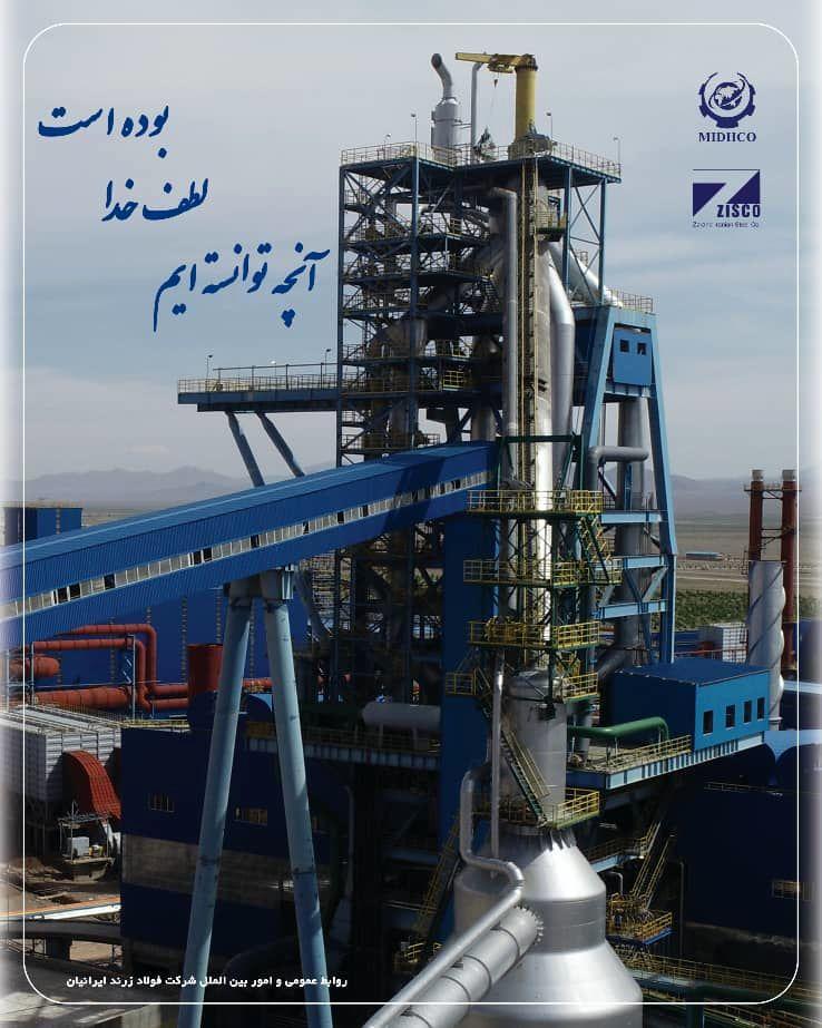 بهره برداری از بزرگ ترین پروژه فولادی پس از انقلاب شکوهمند اسلامی