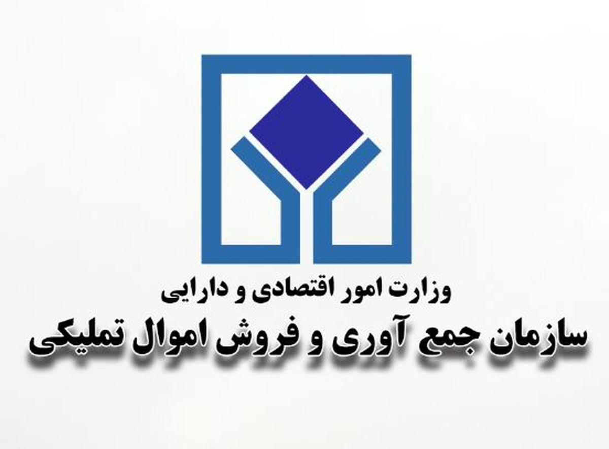 رشد 290 درصدی فروش اموال تملیکی خراسان رضوی