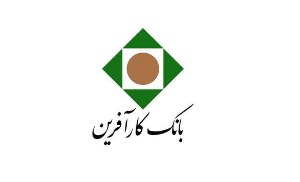 فراخوان شرکت در مزایده املاک بانک کارآفرین در تهران