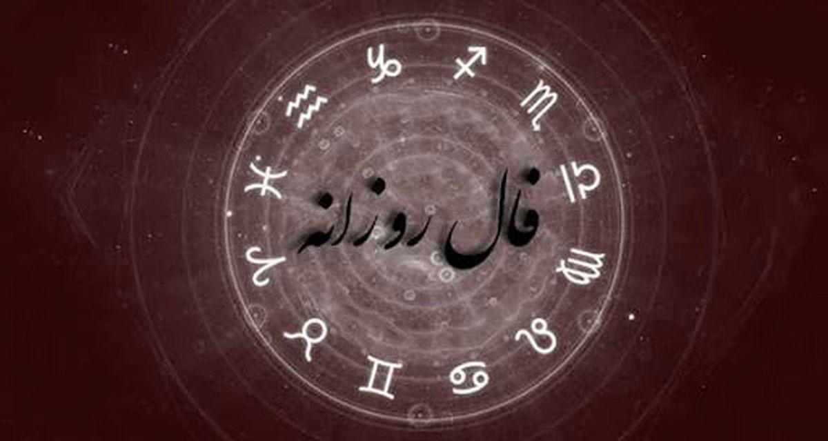 فال روزانه دوشنبه 14 تیر + فال حافظ