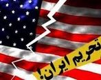 آمریکا بازهم ایران را تحریم کرد