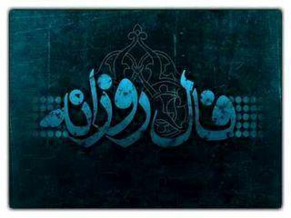 فال روزانه جمعه 8 آذر 98 + فال حافظ و فال روز تولد 98/09/08