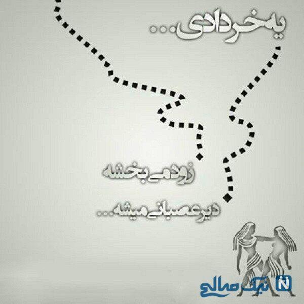 تبریک تولد خرداد ماهی با جملات زیبا
