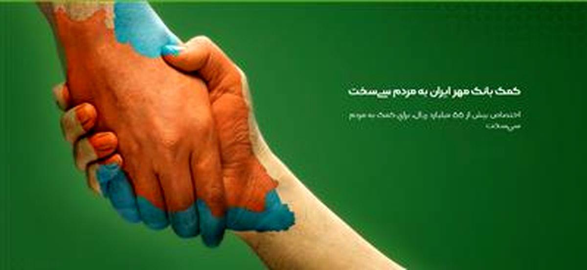 بانک مهر ایران به کمک مردم سیسخت شتافت