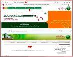 تعیین تکلیف حساب های مازاد مشتریان پست بانک ایران به صورت غیرحضوری فراهم شد